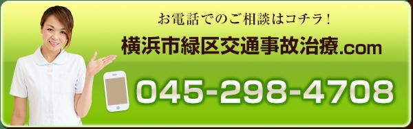 電話番号045-298-4708