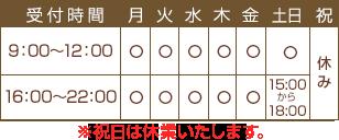 受付時間:月~金 9:00~12:00、16:00~22:00 土日9:00~12:00 15:00~18:00、定休日 祝日