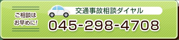 交通事故専門ダイヤル045-298-4708